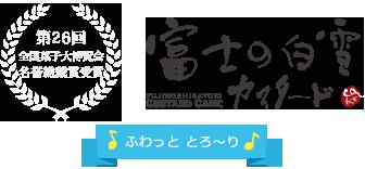 第26回全国菓子大博覧会名誉総裁賞受賞 富士の白雪カスタード 静岡県内CM放送中