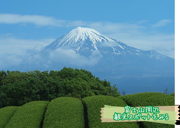富士山周辺観光スポットをみる